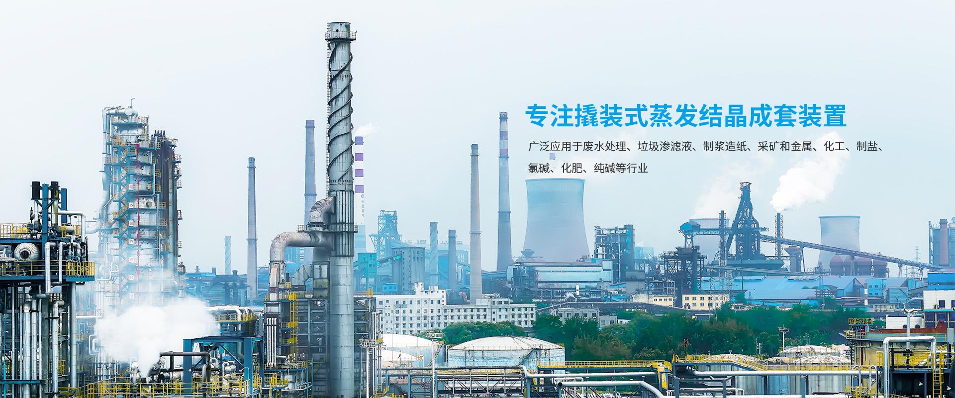 多效蒸发器厂家,mvr蒸发结晶器,mvr蒸发器厂家